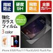 iPhoneXS iPhoneXR iPhoneXS MAX ガラスフィルム 全面 iPhoneX 液晶保護フィルムiPhone7 iPhone6/6S iphone7 plus iphone8 iphone8 plus強化ガラス フィルム