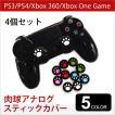 (4個セット)アナログスティック カバー PS3 PS4 XBO...