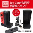 Nintendo Switch Joy-Con 充電器スタンド 4台同時充電...