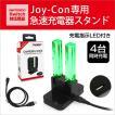 Joy-Con 充電器スタンド 充電指示LED付き 4台同時充電...