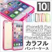 ワンコイン iPhone8 ケース iPhone7 iPhone6S iPhone6 iPhone6S iPhone7 Plus カラフル 側面透明 バンパーケース iphone8 plus (DM)