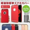 iPhone X ケースiPhone6s iPhone7 メッキ仕上げ 軽量 耐衝撃 全面保護 iPhone8 スマホーカバーおしゃれ iphone7 plus
