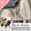 (ゆう)レディース 定番 秋冬 くしゅくしゅして履く ソックス くつ下 ソックス ショートソックス socks かわいい スニーカーソックス 靴下 レディース おしゃれ