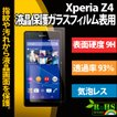 Xperia Z4 液晶保護ガラスフィルム表用 BI-XZ4OMTGLASS Web限定商品