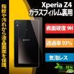 Xperia Z4 液晶保護ガラスフィルム裏用 BI-XZ4URGLASS Web限定商品