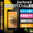 Zenfone5液晶保護ガラスフィルム表用2枚セット Web限定商品