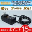 surfacepro4対応 SurfacePro3用ACアダプター