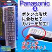 テレビリモコンカバー テレビリモコン用シリコンカバー Panasonic用パナソニックpanasonic BS-REMOTESI/PA3