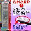 リモコンカバー テレビリモコン用シリコンカバー  SHARP用 sharp シャープ BS-REMOTESI/SH5  (シャープ-5)