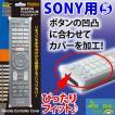 テレビリモコンカバー テレビリモコン用シリコンカバー SONY用 BS-REMOTESI/SO5