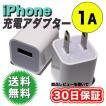 iPhone 充電アダプター 1個 純正タイプ USB AC アダプター 5V 1A  電源 充電プラグ バルク品 レビューを書いて30日保証 送料無料