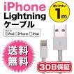 ライトニングケーブル  1m  Apple MFI認証  FOXCONN製  純正品相当バルク品 iPhone/iPad充電/同期 USBケーブル 送料無料 30日保証