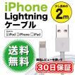 ライトニングケーブル 2m Apple MFI認証 純正品グレードバルク品 iPhone 充電/同期 USBケーブル 30日保証 送料無料