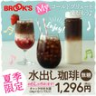 アイスコーヒー コーヒー 水出しコーヒー コールドブリュー 珈琲 アイス珈琲 水出し珈琲 1袋 無糖 お水にポンっ 6L分 ブルックス BROOKS BROOK'S