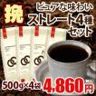 送料無料 ブルックス レギュラーピュアな味わいストレート4種セット 挽 コーヒー2kg