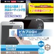 新発売 送料無料 防弾ガラス技術で硬度9H スマホガラスコート剤 ピカプロ iphone アイフォン スマートフォン タブレット 腕時計 パワーコート