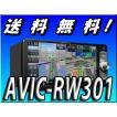 当日発送 AVIC-RW301 代引手数料無料 送料無料 DVD再生 ワンセグ メモリーナビ 2017 楽ナビ カロッツェリア
