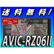 AVIC-RZ06II  代引手数料無料 送料無料 メモリーナビ 地デジフルセグ DVD Bluetooth 楽ナビ カロッツェリア AVIC-RZ700とほぼ同等