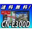 代引手数料無料 送料無料 CN-E300D/2017年度版 180mm/2DIN Bluetoothオーディオ ハンズフリー通話  ワンセグ CD再生