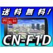 当日発送 CN-F1D 代引手数料無料 送料無料 地図更新無料 9インチ フルセグ ブルーレイ・DVD再生 CD録音 Bluetooth