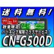 パーキング解除プラグサービス CN-G500D 代引手数料無料 GORILLA ワンセグ 5V型液晶 16GB SSD搭載 ポータブルナビ 新品