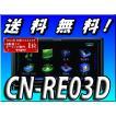 CN-RE03D 代引手数料無料 送料無料 180mm2DIN メモリーナビ  Bluetooth 内蔵 地デジフルセグ CD録音 DVD再生