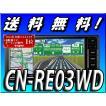 CN-RE03WD 代引手数料無料 送料無料 200mmワイド メモリーナビ  Bluetooth 内蔵 地デジフルセグ CD録音 DVD再生