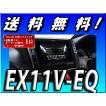 EX11V-EQ BIGX 代引手数料無料 送料無料 11インチ エスクァイア80系専用 BIGX プレミアム