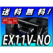 EX11V-NO BIGX 代引手数料無料 送料無料 11インチ ノア80系専用 BIGX プレミアム