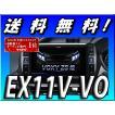 EX11V-VO  BIGX 代引手数料無料 送料無料 11インチ ヴォクシー80系専用 BIGX プレミアム