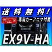 当日発送 EX9V-HA  BIGX 代引手数料無料 送料無料 9インチ ハリアー/ハリアー ハイブリッド/ハリアーG's専用  9型WXGA (専用カーアロマ付属)【