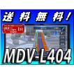 当日発送 MDV-L404 代引手数料無料 送料無料 2DIN メモリーナビ ワンセグCD録音 DVD再生