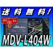 MDV-L404W 代引手数料無料 送料無料 200mmワイド メモリーナビ ワンセグCD録音 DVD再生