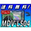 MDV-L504 代引手数料無料 2DIN  メモリーナビ 送料無料 地デジフルセグ  CD録音 DVD再生