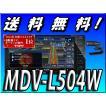 MDV-L504W 代引手数料無料 200mmワイド メモリーナビ 送料無料 地デジフルセグ  CD録音 DVD再生