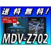 MDV-Z702 代引手数料無料 2DIN  メモリーナビ 送料無料 地デジフルセグ  CD録音 DVD再生