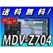 当日発送 MDV-Z704 代引手数料無料 2DIN  メモリーナビ 送料無料 地デジフルセグ  CD録音 DVD再生
