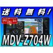 当日発送 MDV-Z704W 代引手数料無料 200mmワイド  メモリーナビ 送料無料 地デジフルセグ  CD録音 DVD再生