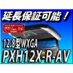 当日発送 数量限定 PXH12X-R-AV アルパイン 送料無料 代引手数料無料  アルファード/ヴェルファイア専用加飾モデル  プラズマクラスター技術搭載 12.8型WXGA