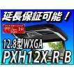 当日発送 数量限定 PXH12X-R-B アルパイン 送料無料 代引手数料無料 在庫有即納 プラズマクラスター技術搭載 12.8型WXGA リアビジョン