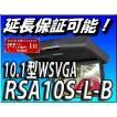RSA10S-L-B アルパイン 送料無料 代引手数料無料 在庫有即納 10.1型WSVGA フリップダウンモニター