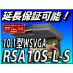 RSA10S-L-S アルパイン 送料無料 代引手数料無料 在庫有即納 10.1型WSVGA フリップダウンモニター