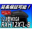 RXH12X-L-B アルパイン 送料無料 代引手数料無料 在庫有即納 12.8型WXGA リアビジョン
