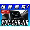X9V-CHR-NR BIGX 代引手数料無料 送料無料 9インチ C-HR専用 9型WXGA カーナビ (メーカーオプションバックカメラ対応)