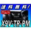 ポイント2倍 当日発送 X9V-TR-PM  BIGX 代引手数料無料 送料無料 タンク/ルーミー専用 9型WXGA カーナビ パノラミックビュー対応
