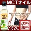 TV放映 MCTオイルダイエット MCTオ...