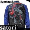 SATORI さとり 火炎青龍スカジャン GSJR-003/和柄 和 大きいサイズXXL