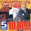 予約販売 12月下旬発送 返品交換不可 大きいサイズ メンズ CONVERSE コンバース 2017 カジュアルフルコーデ福袋【17福袋】MA-1 パーカー Tシャツ 3L 4L 5L