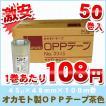 opp 梱包用oppテープ OPPテープ 梱包テープ オカモト 茶 50巻セット No.3045 DIY (引越し 梱包)