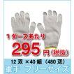 【企業様向け】作業用手袋 軍手 フリーサイズ 600g 定番品 40ダース(480双)